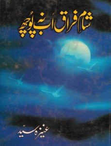 Sham e Firaq Ab Na Pooch Novel By Aneeza Syed 1