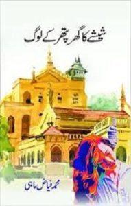 Sheeshay Ka Ghar Pathar Ke Log By Fayyaz Mahi 1