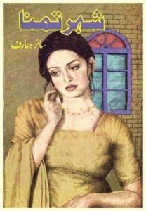 Shehar e Tamanna Novel By Saira Arif 1