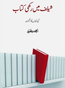 Shelf Mein Rakhi Kitab By Amjad Javed 1