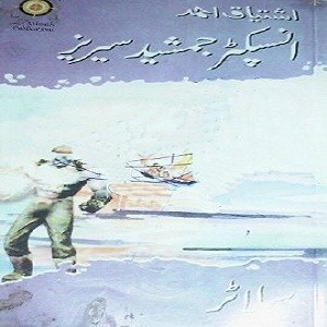 Slater Novel By Ishtiaq Ahmed 1