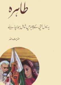 Tahira Novel By Inayatullah 1