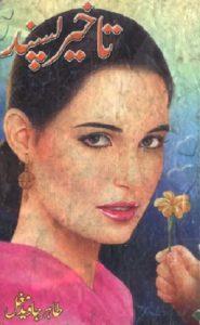 Takheer Pasand By Tahir Javed Mughal 1