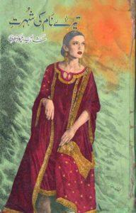 Tere Naam Ki Shohrat By Shazia Chaudhry 1