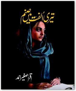 Teri Ulfat Mein Sanam Novel By Iqra Sagheer Ahmad 1