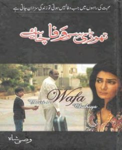 Thori Si Wafa Chahiye Novel By Wasi Shah 1