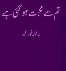 Tum Se Mohabbat Ho Gae Hai by Ayesha Noor Muhammad 1