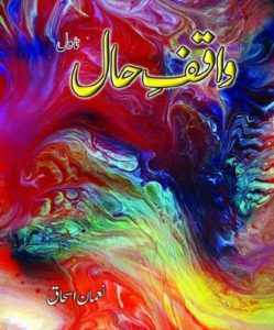 Waqif e Haal Novel By Noman Ishaq 1