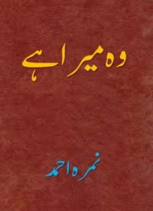 Wo Mera Hai Novel By Nimra Ahmed 1