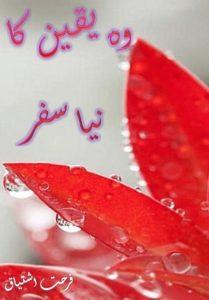Wo Yaqeen Ka Aik Naya Safar By Farhat Ishtiaq 1
