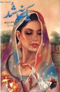 Yak Na Shud By Malik Safdar Hayat 1