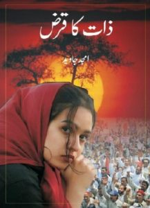 Zaat Ka Qarz Novel By Amjad Javed 1