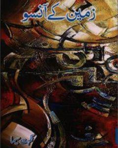 Zameen Kay Aansoo Novel By Nighat Seema 1