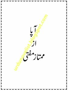 Aapa By Mumtaz Mufti 1
