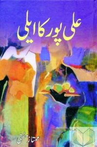 Ali Pur Ka Aili By Mumtaz Mufti 1