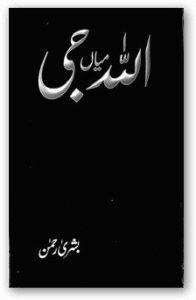 Allah Mian Ji By Bushra Rehman 1