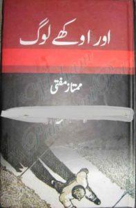 Aur Okhay Log By Mumtaz Mufti 1