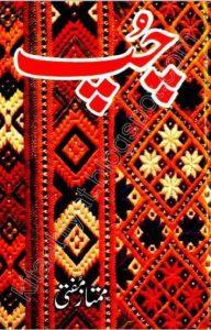 Chup By Mumtaz Mufti 1