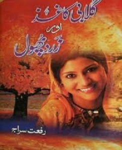 Gulabi Kaghaz Aur Zard Phool By Riffat Siraj 1