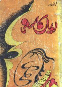 Imaan Ka Safar Novel By Mohiuddin Nawab 1