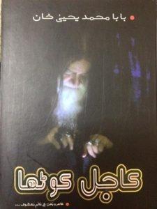 Kajal Kotha Complete By Baba Muhammad Yahya Khan 1