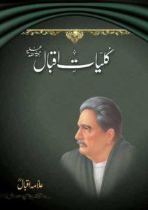 Kulyat e Iqbal Urdu By Dr Allama Muhammad Iqbal 1