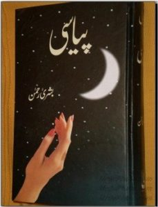 Pyasi Novel Urdu By Bushra Rehman 1
