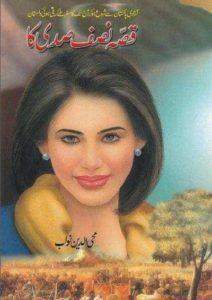 Qissa Nisf Sadi Ka By Mohiuddin Nawab 1