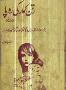 Ratan Kumar Ki Roopa By Ahmed Yar Khan 1