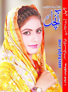 Aanchal Digest May 2019