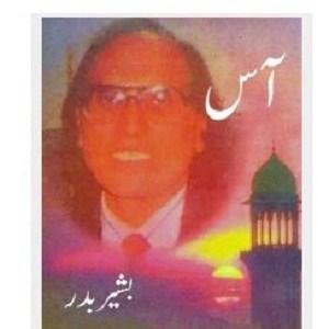 Aas by Bashir Badar 1