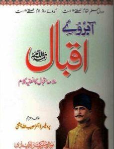 Abroo e Iqbal By Prof Habibullah Chishti 1