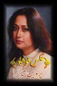 Aks e Khushbu By Parveen Shakir Poetry Book 1