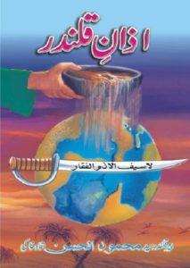 Azan e Qalandar By Peer Mehmood Ul Hassan Khaki 1