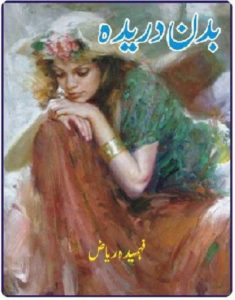 Badan Dareeda Poetry Book By Fehmida Riaz 1