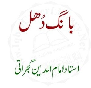 Bang e Dohul By Ustad Imam Din Gujrati 1