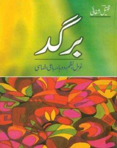 Burgad Poetry Book By Qateel Shifai 1