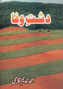 Dasht E Wafa Poetry By Ahmad Nadeem Qasmi 1