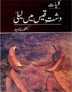 Dasht e Qais Main Laila By Kishwar Naheed 1