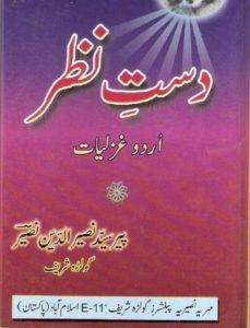 Dast e Nazar By Pir Naseer Ud Din Naseer 1