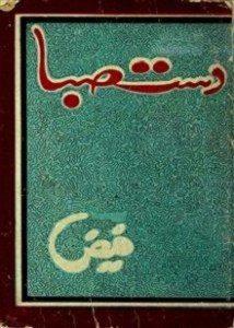 Dast e Saba By Faiz Ahmed Faiz 1