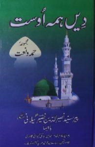 Deen Hama Oost By Peer Naseer Ud Din Naseer 1