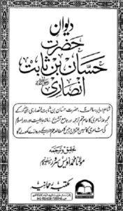 Deewan Hazrat Hassan Bin Sabit 1