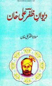 Deewan Zafar Ali Khan By Maulana Zafar Ali Khan 1