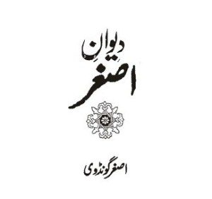 Deewan e Asghar Gondvi 1