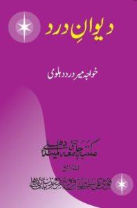 Deewan e Dard By Khawaja Mir Dard 1