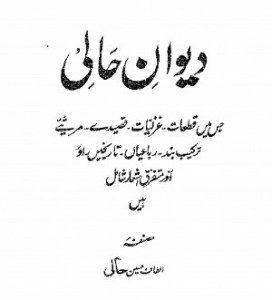 Deewan e Hali By Altaf Hussain Hali 1