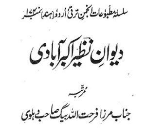 Deewan e Nazeer Akbarabadi 1