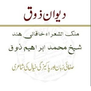 Deewan e Zauq 1