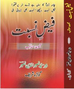 Faiz e Nisbat Urdu By Pir Naseer Ud Din Naseer 1